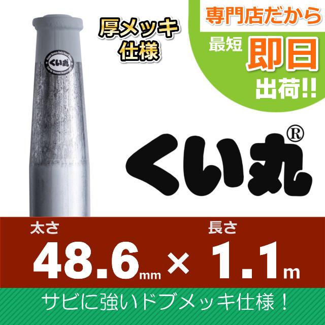 くい丸(48.6×1100L)ドブメッキ仕様