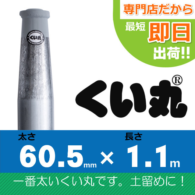 くい丸60.5×1100L 1本セット