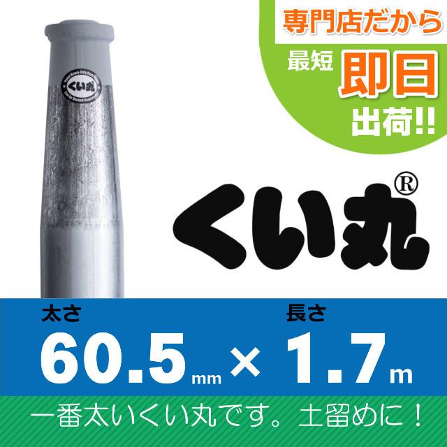 くい丸60.5×1700L 1本セット