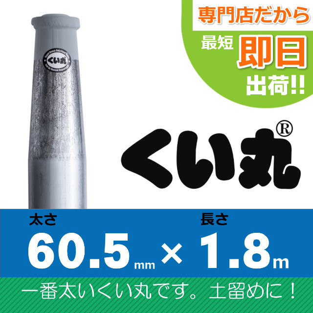 くい丸60.5×1800L 1本セット