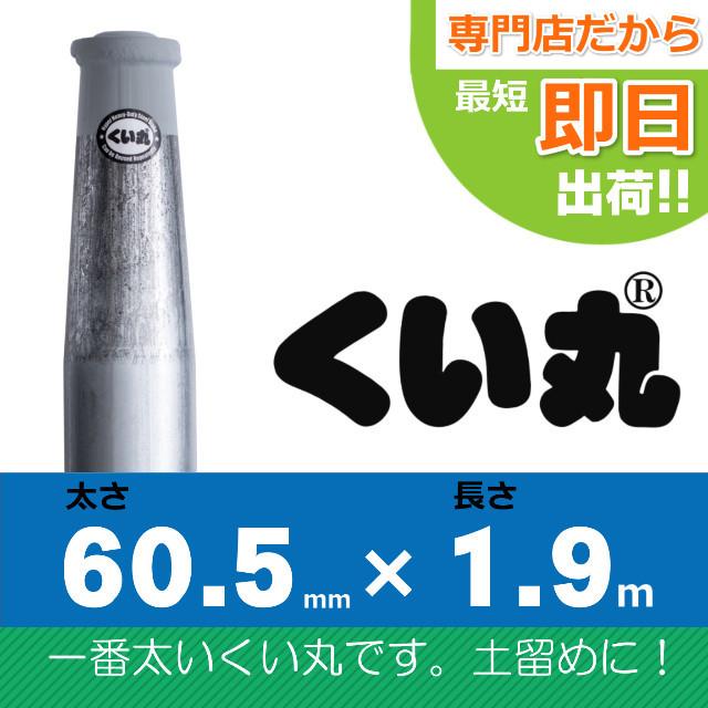 くい丸60.5×1900L 1本セット