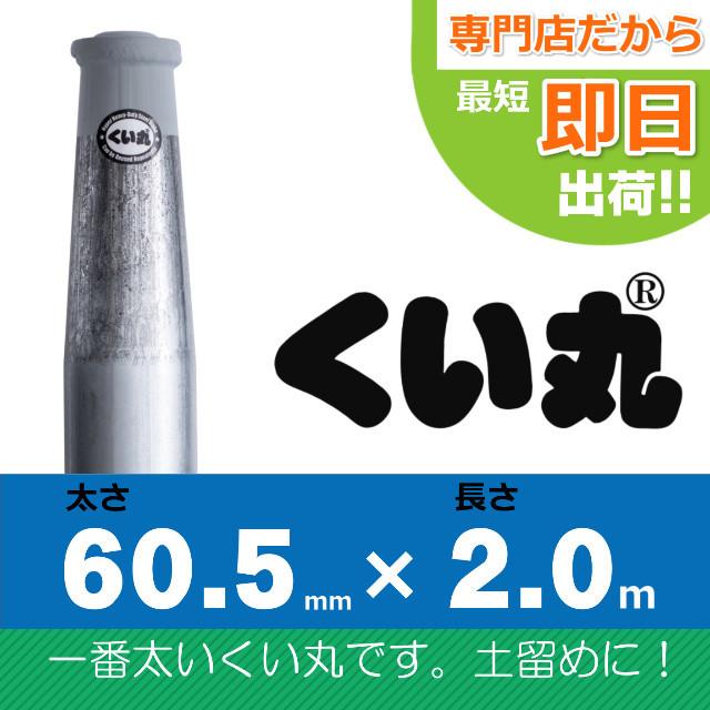 くい丸60.5×2000L 1本セット