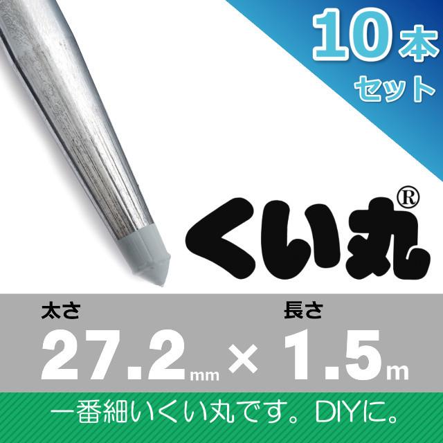 くい丸27.2×1500L 10本セット