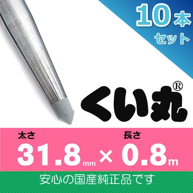 くい丸31.8×800L 10本セット