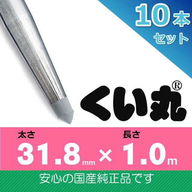 くい丸31.8×1000L 10本セット