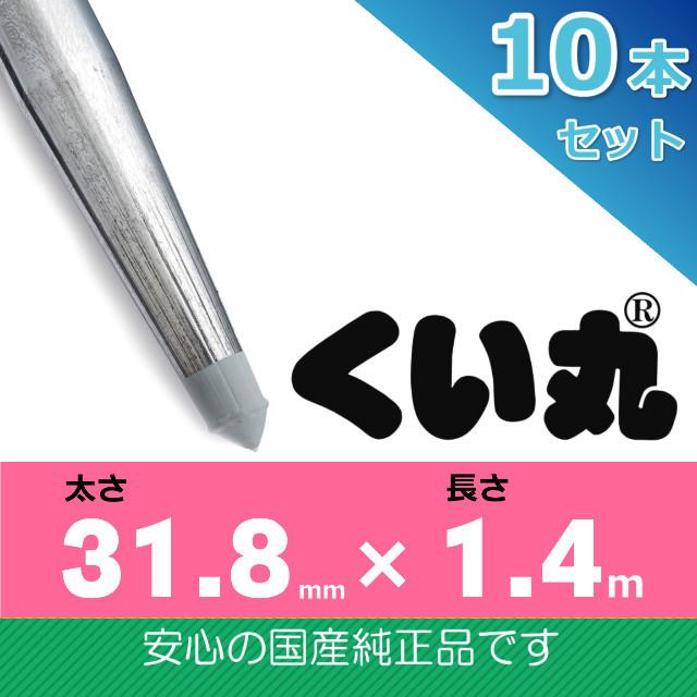 くい丸31.8×1400L 10本セット
