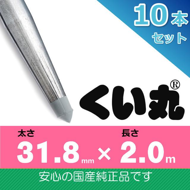 くい丸31.8×2000L 10本セット