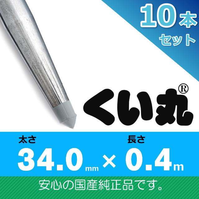 くい丸34.0×400L 10本セット