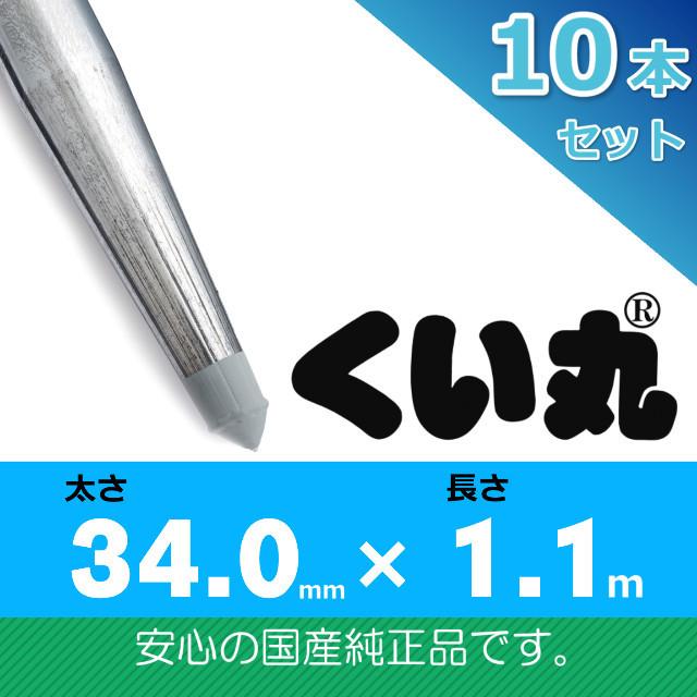 くい丸34.0×1100L 10本セット