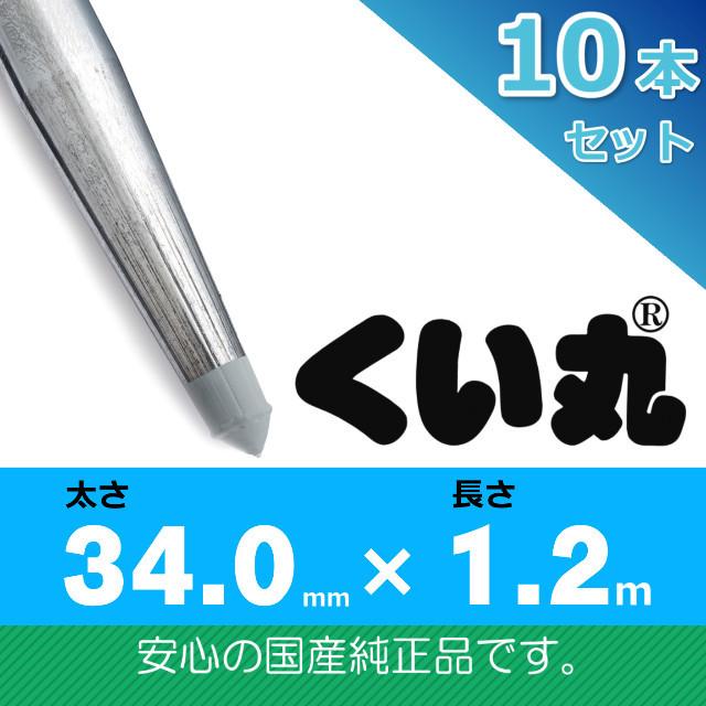 くい丸34.0×1200L 10本セット