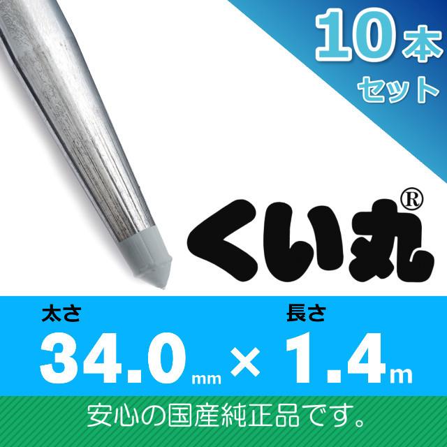 くい丸34.0×1400L 10本セット