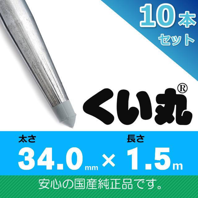 くい丸34.0×1500L 10本セット
