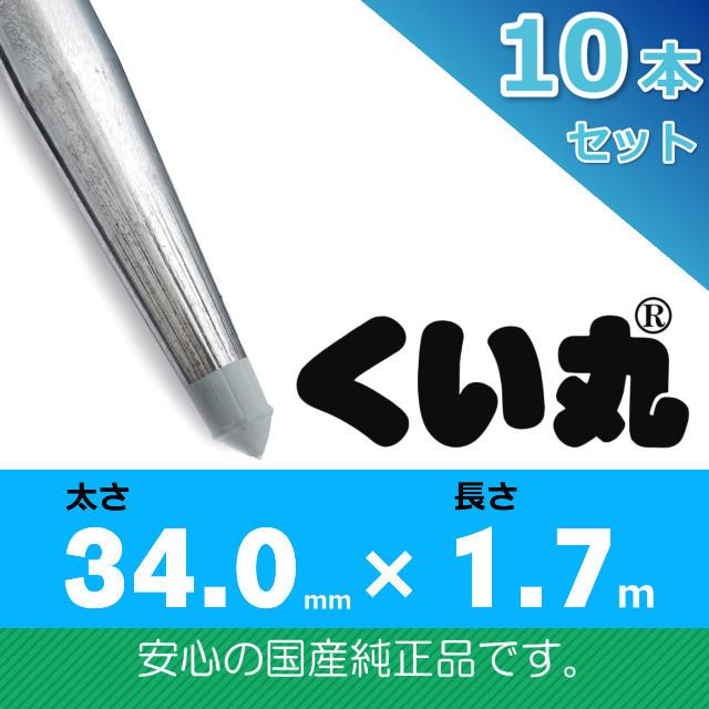 くい丸34.0×1700L 10本セット