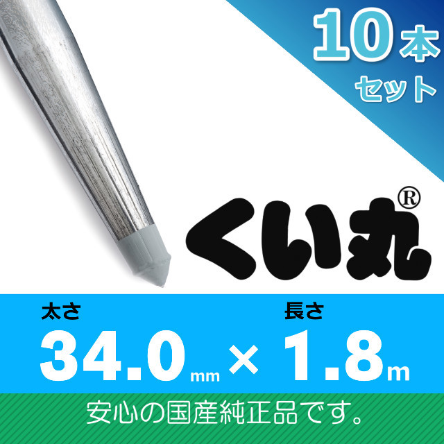 くい丸34.0×1800L 10本セット