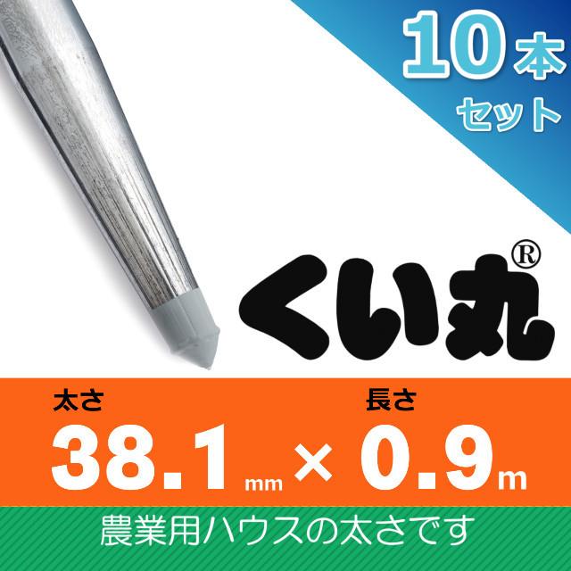 くい丸38.1×900L 10本セット