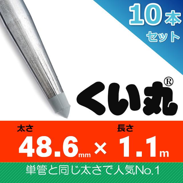 くい丸48.6×1100L 10本セット