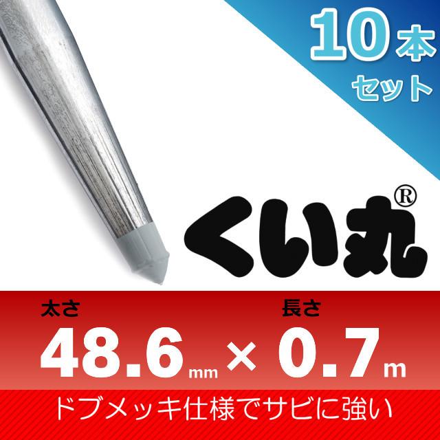くい丸48.6×700L 10本セット