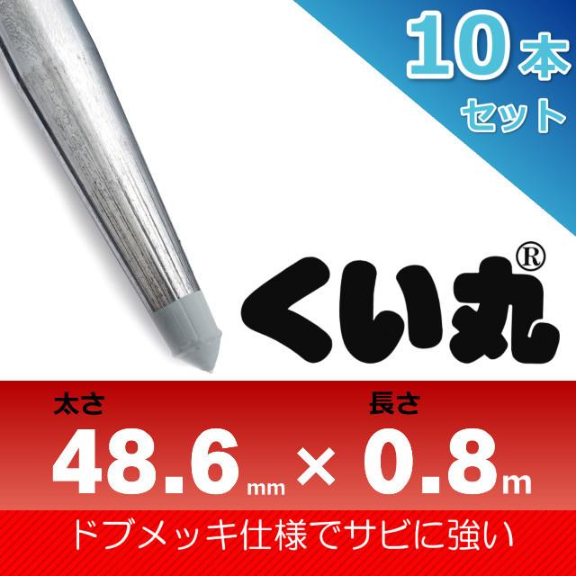 くい丸48.6×800L 10本セット