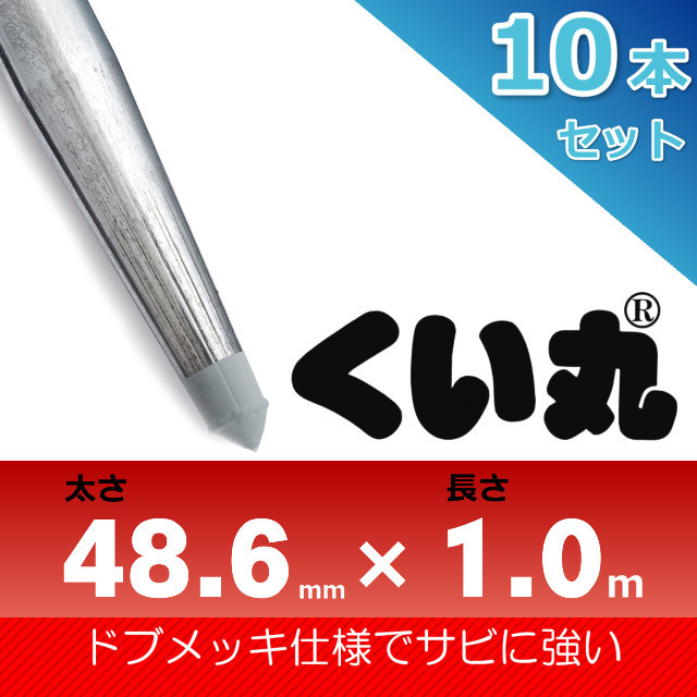 くい丸48.6×1000L 10本セット