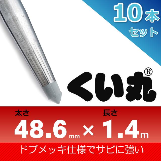 くい丸48.6×1400L 10本セット