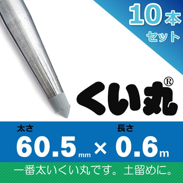 くい丸60.5×600L 10本セット