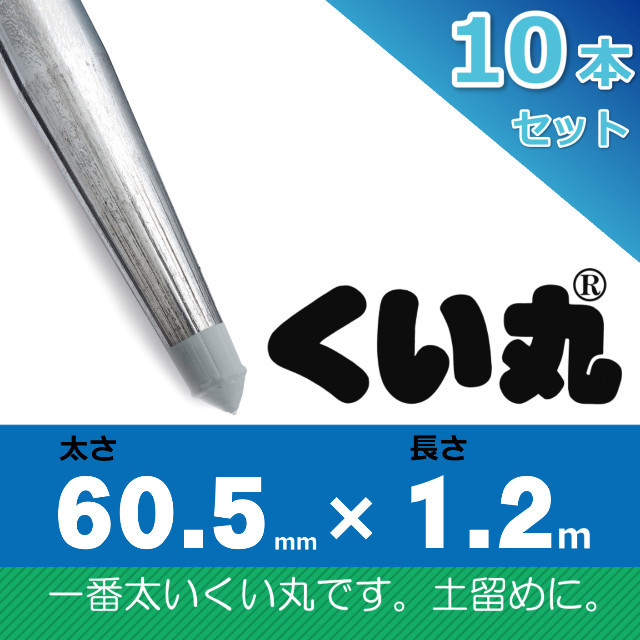 くい丸60.5×1200L 10本セット