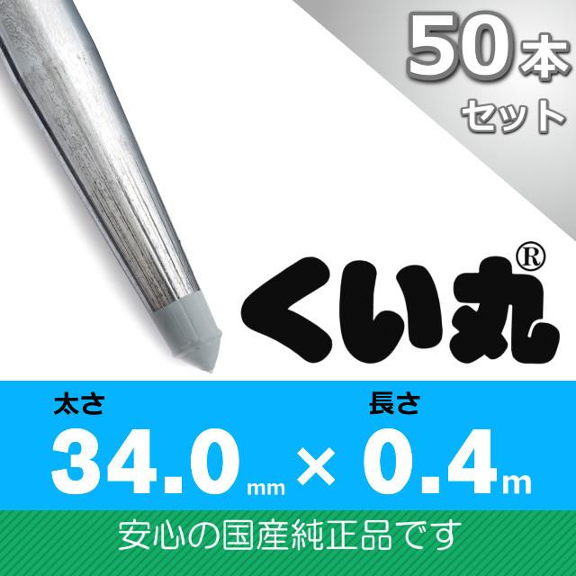 くい丸34.0×400L 50本セット