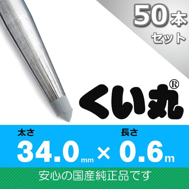 くい丸34.0×600L 50本セット