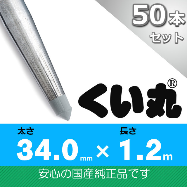 くい丸34.0×1200L 50本セット