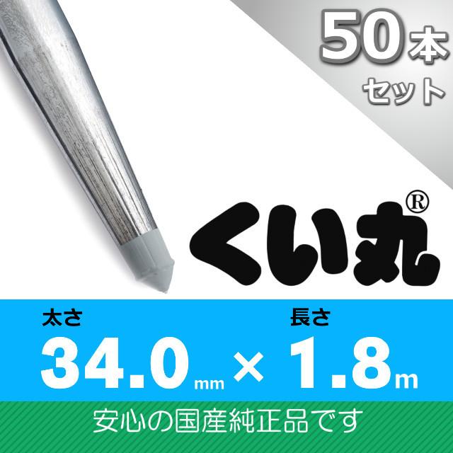 くい丸34.0×1800L 50本セット