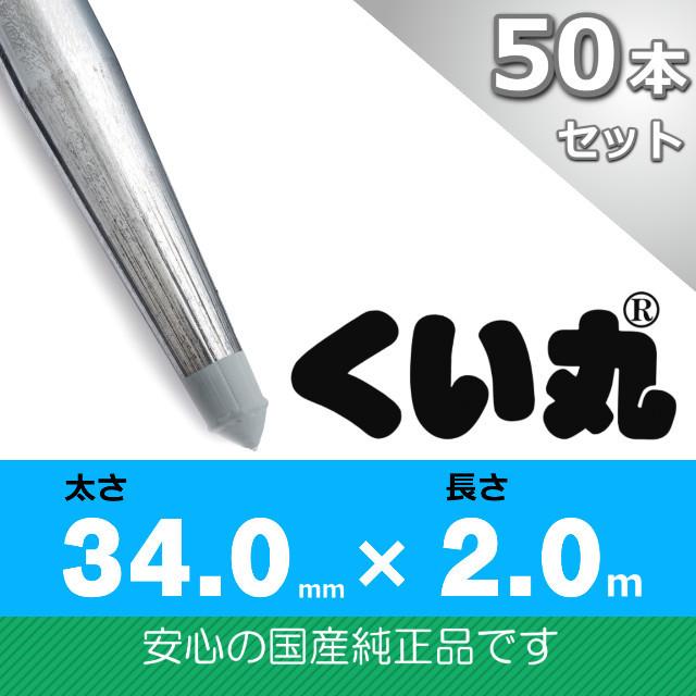 くい丸34.0×2000L 50本セット