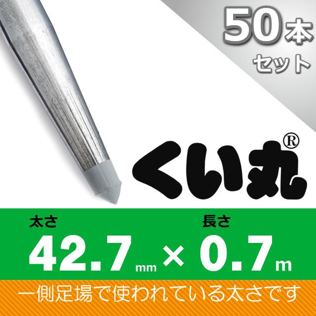 くい丸42.7×700L 50本セット