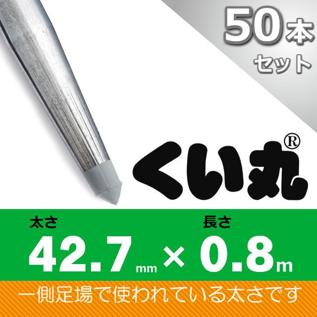くい丸42.7×800L 50本セット