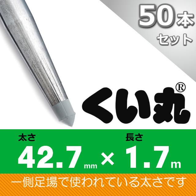 くい丸42.7×1700L 50本セット