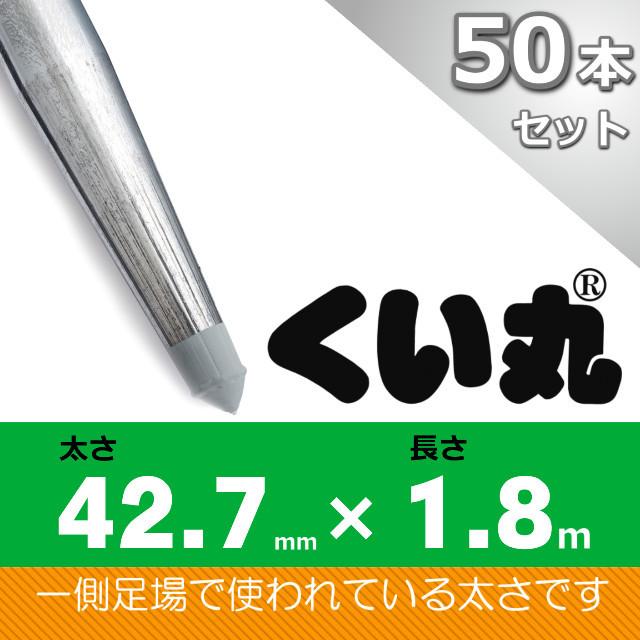 くい丸42.7×1800L 50本セット