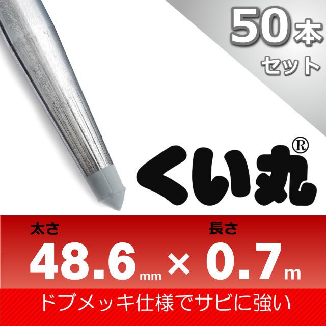 くい丸48.6×700L 50本セット