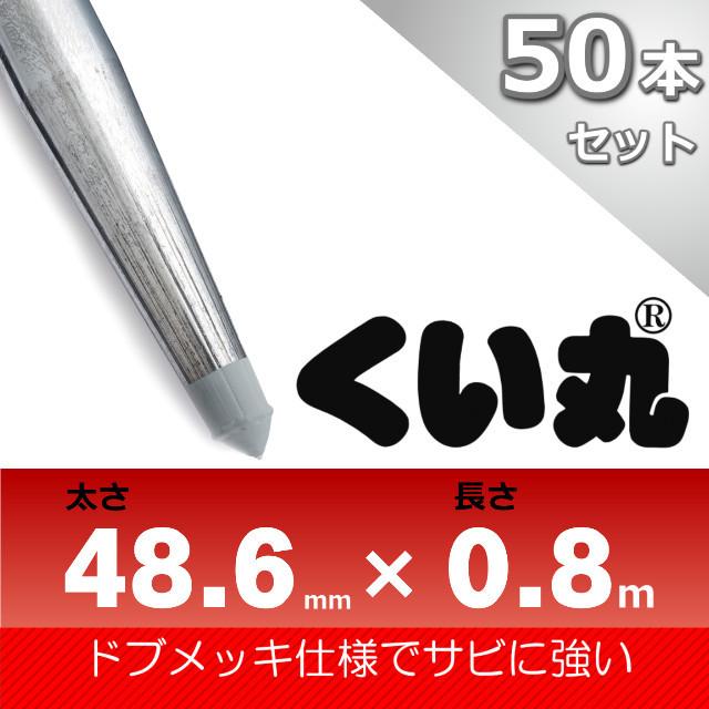 くい丸48.6×800L 50本セット