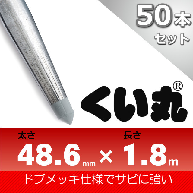 くい丸48.6×1800L 50本セット