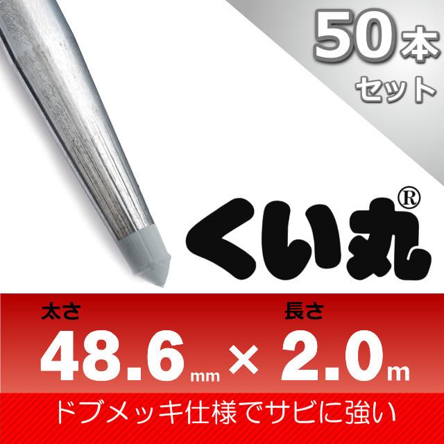 くい丸48.6×2000L 50本セット