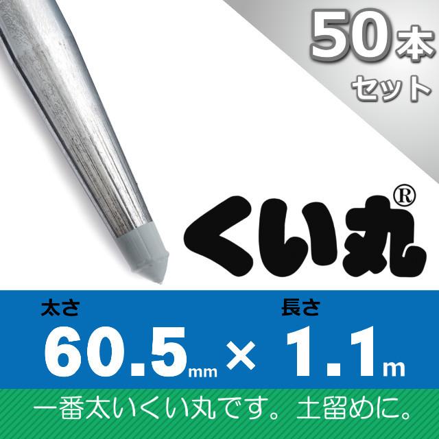 くい丸60.5×1100L 50本セット