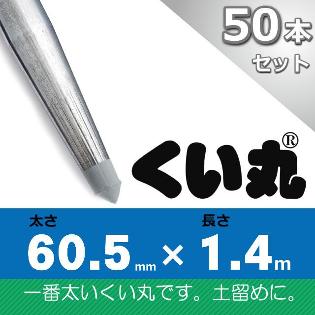 くい丸60.5×1400L 50本セット