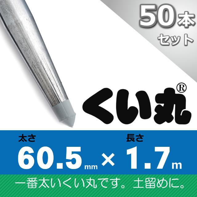 くい丸60.5×1700L 50本セット