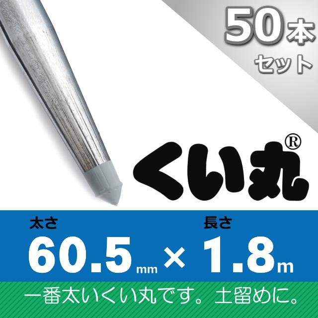 くい丸60.5×1800L 50本セット