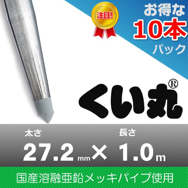 くい丸(27.2×1000L)