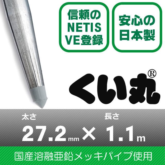 くい丸(27.2φ×1100L)