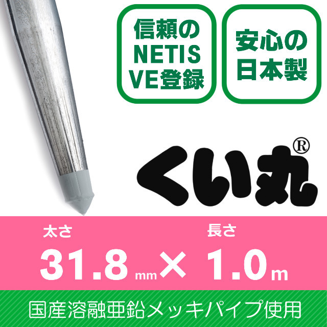 くい丸(31.8φ×1000L)