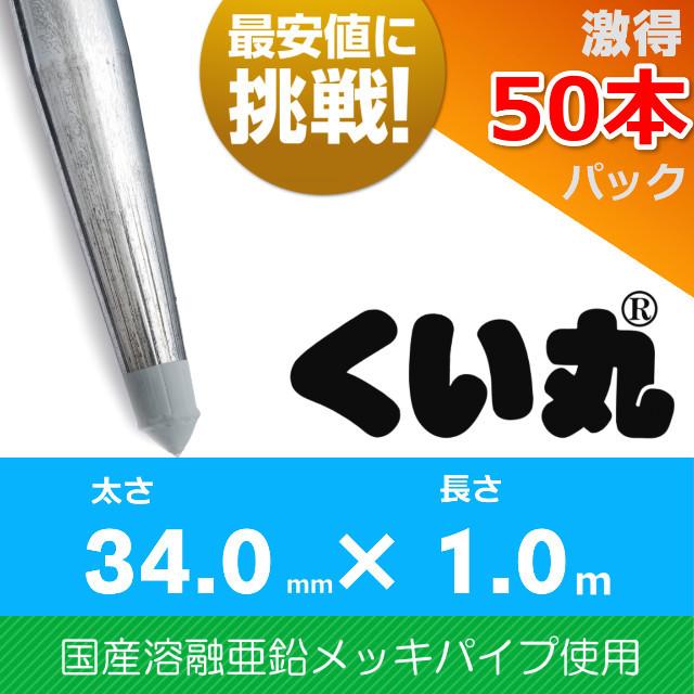 くい丸(34.0×1000L)