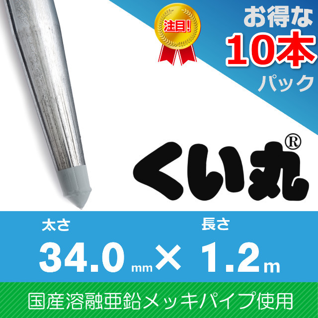 くい丸(34.0×1200L)