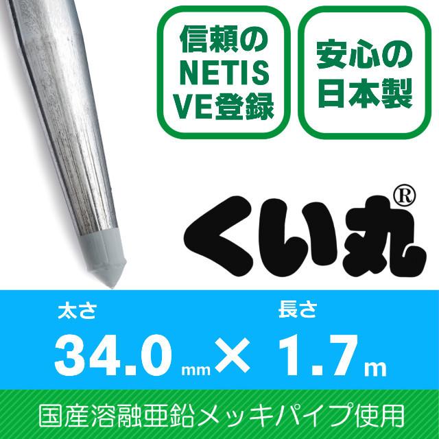 くい丸(34.0φ×1700L)