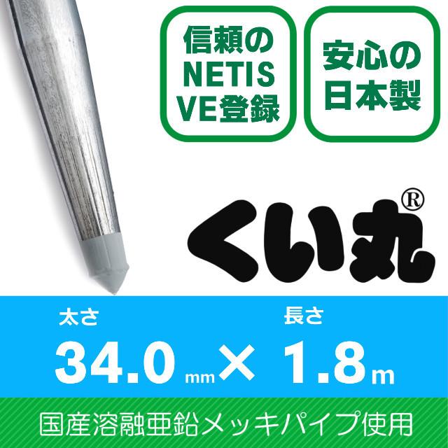 くい丸(34.0φ×1800L)